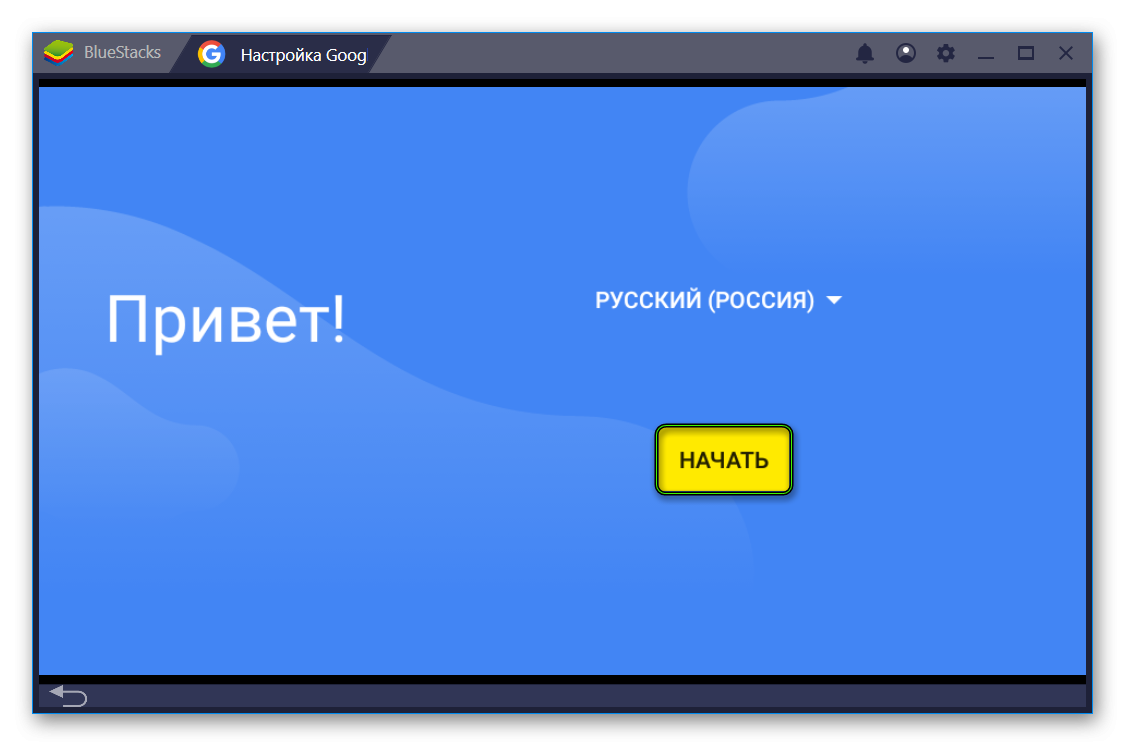 Авторизация в Google-аккаунте BlueStacks 4