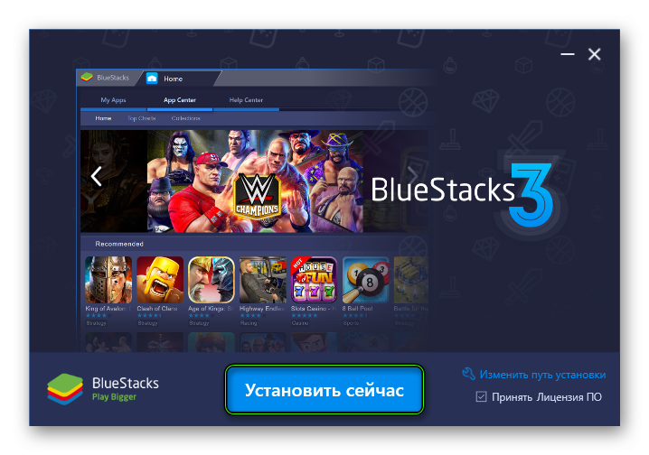Установить сейчас BlueStacks 3