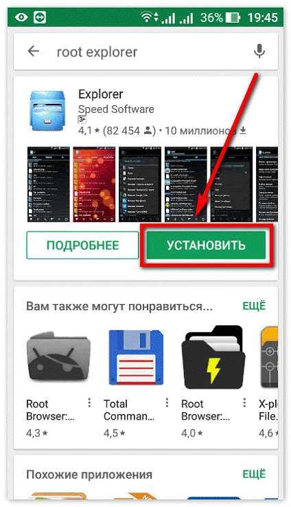 root explorer apk на русском