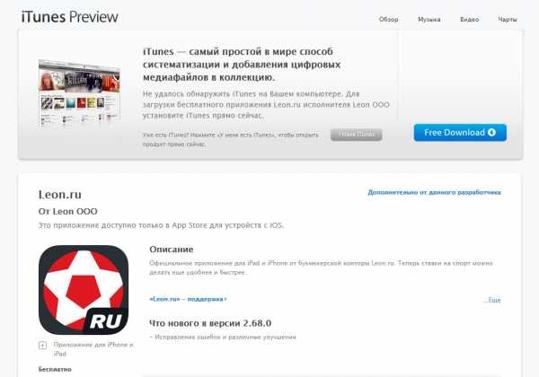 leonbets скачать приложение +для андроид